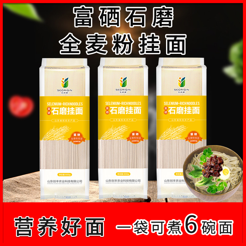 Whole wheat noodles, dried noodles, instant selenium enriched stone grinding coarse grains, coarse cereals, cooked noodles, cold noodles as main food