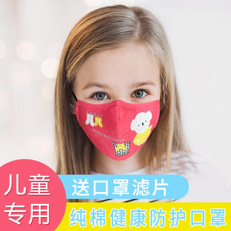 儿童口鼻罩女纯棉秋保暖防雾霾pm2.5男防尘透气可水洗小孩专用棉
