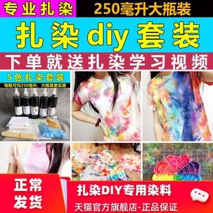 点招5色套餐儿童创意美术扎染染料手工diy工具材料包布料颜料套装