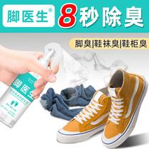 鞋子除臭剂除脚臭神器脚臭粉除臭脚汗鞋柜除臭杀菌去异味鞋袜喷雾