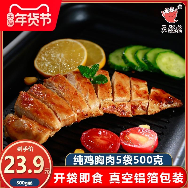 即食鸡胸肉健身速食代餐【5袋纯肉】