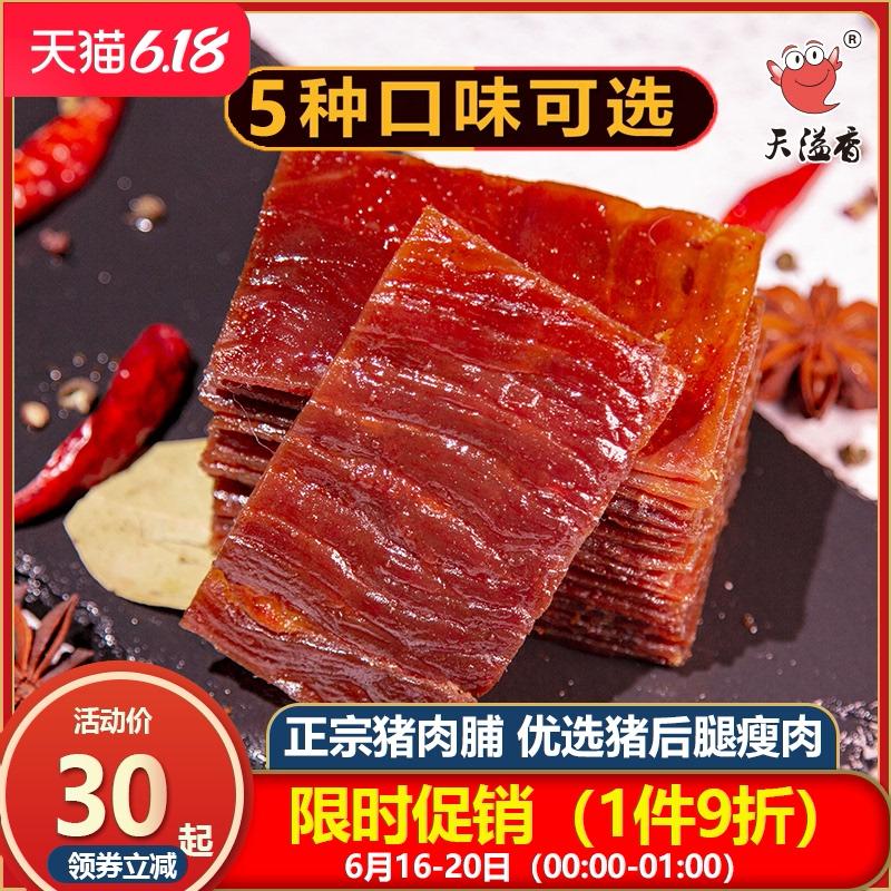 靖江特产正宗猪肉脯手撕猪肉干肉干网红江苏猪肉铺美食零食小吃