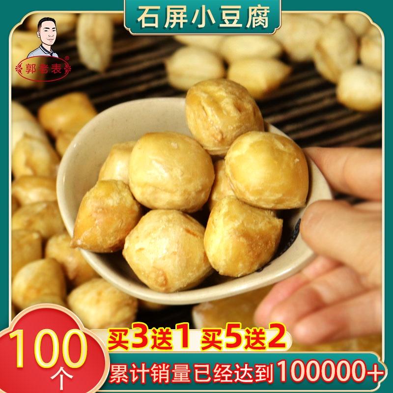 郭老表臭豆腐云南建水包浆豆腐小吃半成品石屏爆浆小豆腐送蘸料