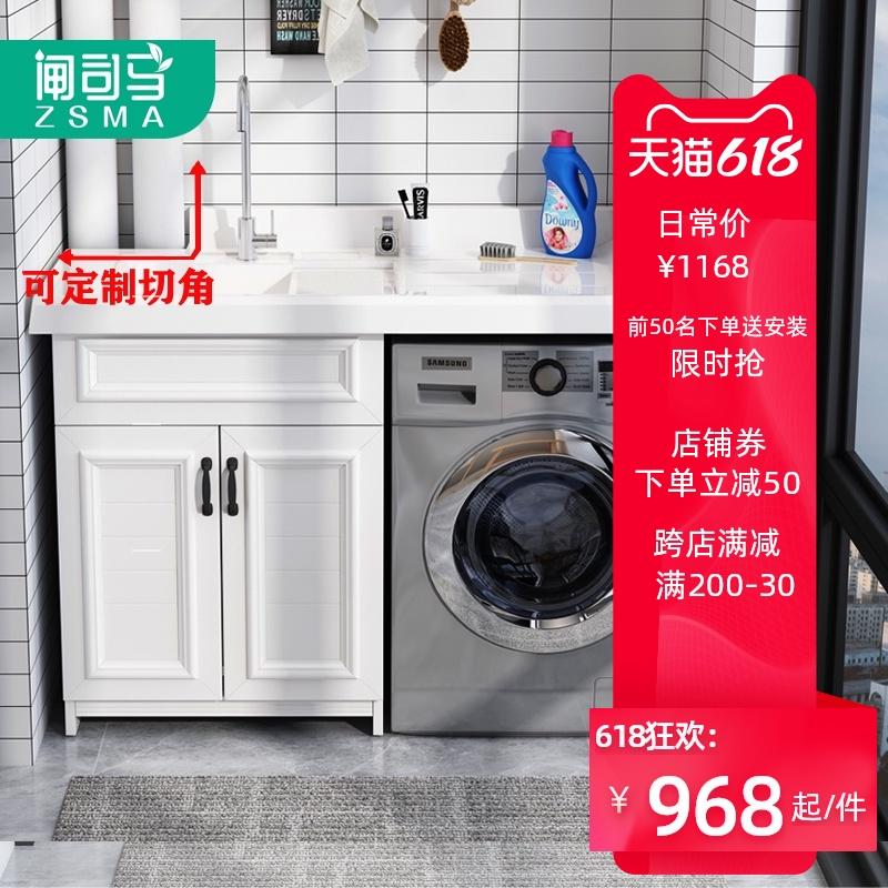 太空铝阳台洗衣机柜组合洗衣柜洗手盆脸盆一体柜洗衣机伴侣柜定制