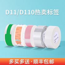 热卖标签精臣D11D110标签纸白色彩网站线透明圆形标签打印纸防水姓名贴家居收纳分类标签机热敏价格贴纸