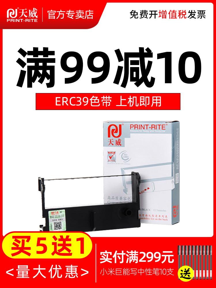 Suitable for EPSON Epson ERC39 ribbon frame ERC43 ribbon frame Giabo GP7645 GP7635 ribbon Nazaki AB300K core XP76II 76IIH ribbon frame containing core