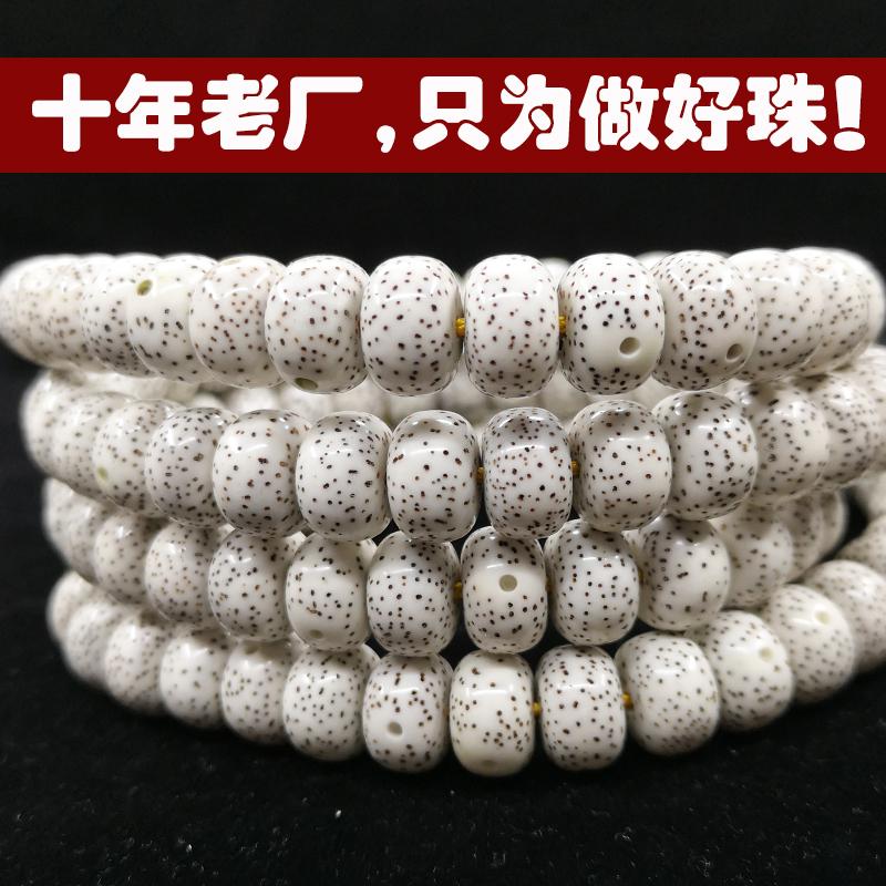 提子手串108颗佛珠项链干磨顺白正月高密男女手链精品 海南星月菩