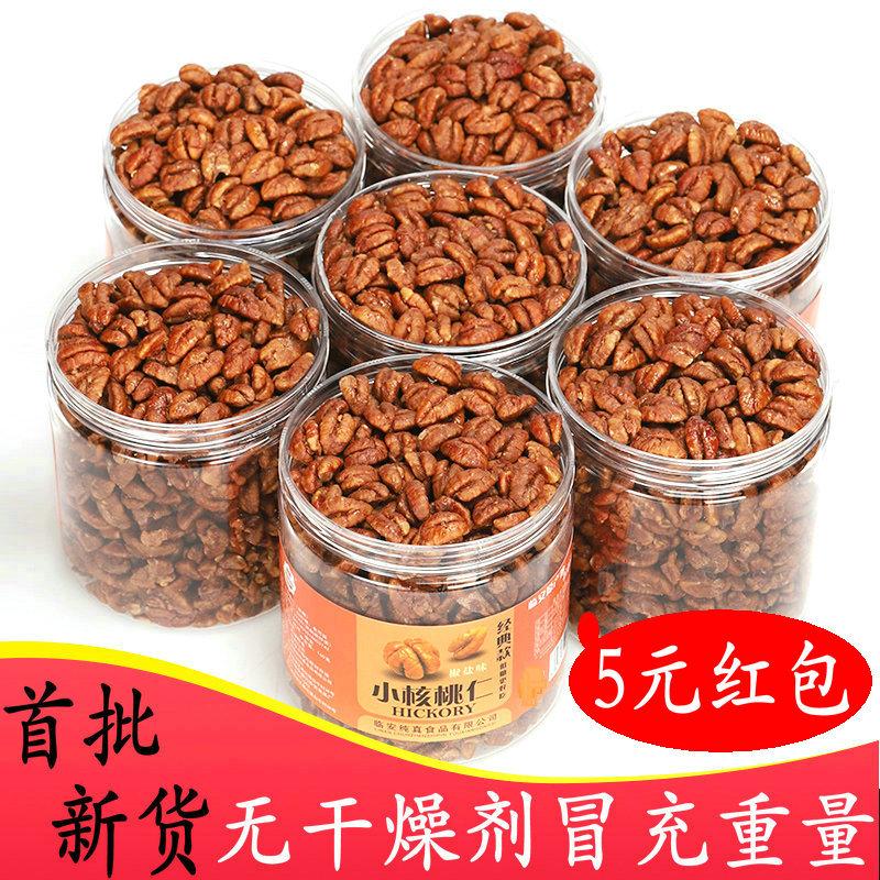 12月首新货临安山核桃仁连罐500克小核桃仁肉分3罐装孕妇零食坚果