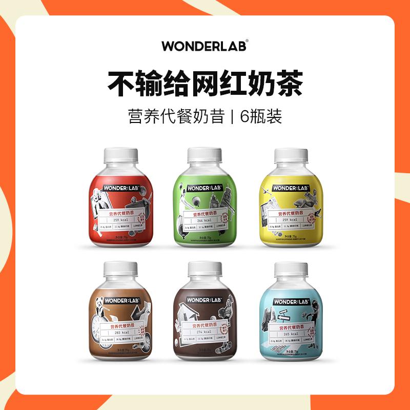 WonderLab嚼嚼代餐奶昔6种口味 网红代餐奶茶高膳食纤维饱腹食品