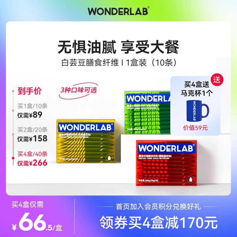 WonderLab白芸豆膳食纤维素粉 小绿条大餐救星菊粉补剂1盒装