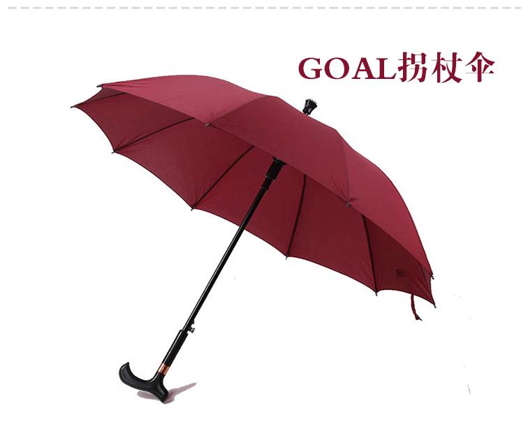 GOAL雨伞长柄拐杖手杖伞自动雨伞长柄防滑老人雨伞