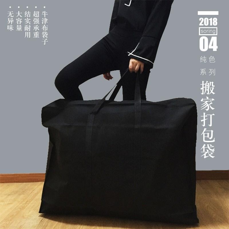 手提行李编织袋搬家神器收纳打包袋子帆布超大容量牛津布蛇皮麻袋