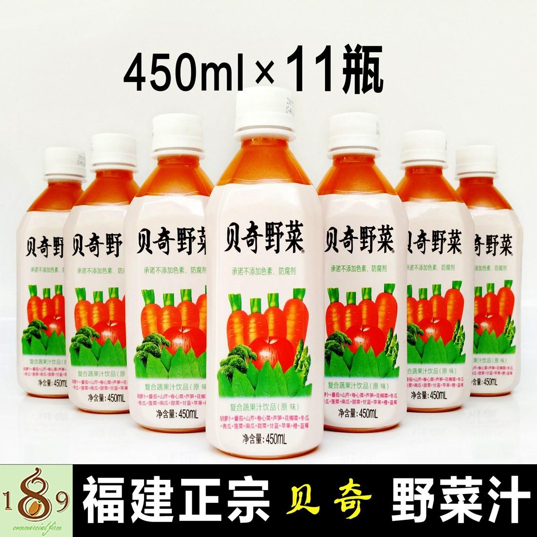 包邮福建贝奇野菜汁450ml*11瓶浓缩蔬果汁味饮料品代餐轻断食整.