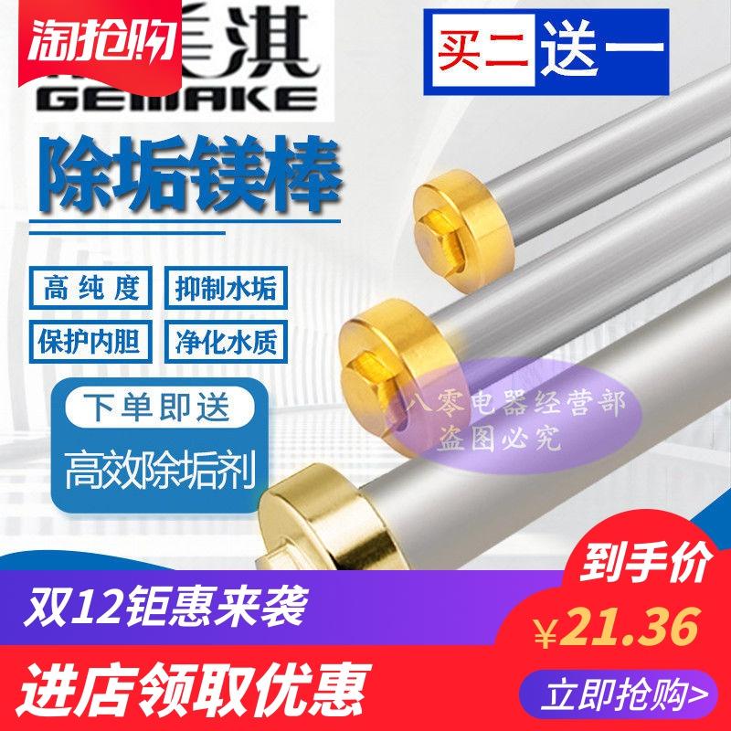 正品格美淇电热水器镁棒排污口螺母丝通用原装配件40升50L60 80升