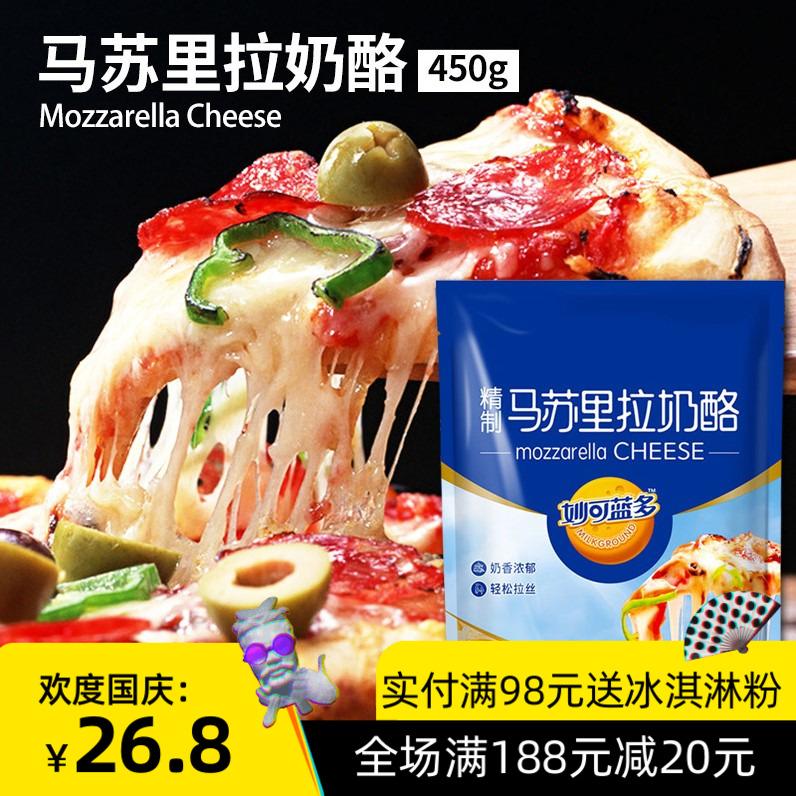 妙可蓝多马苏里拉芝士碎 家用披萨焗饭拉丝奶油奶酪烘焙材料450g10月15日最新优惠