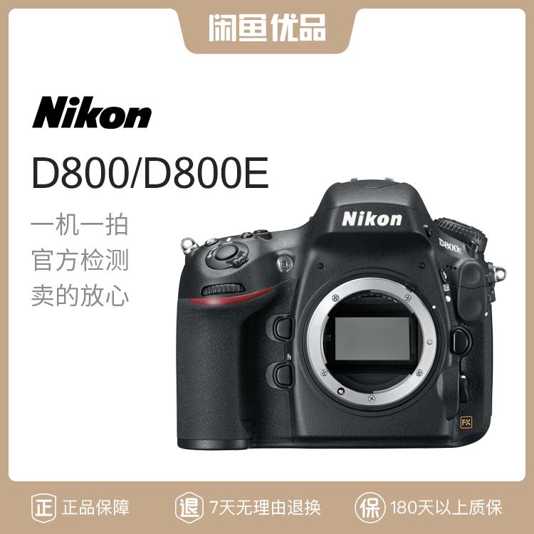 闲鱼优品Nikon尼康D800 D800E全画幅二手数码单反相机高清旅游11月09日最新优惠