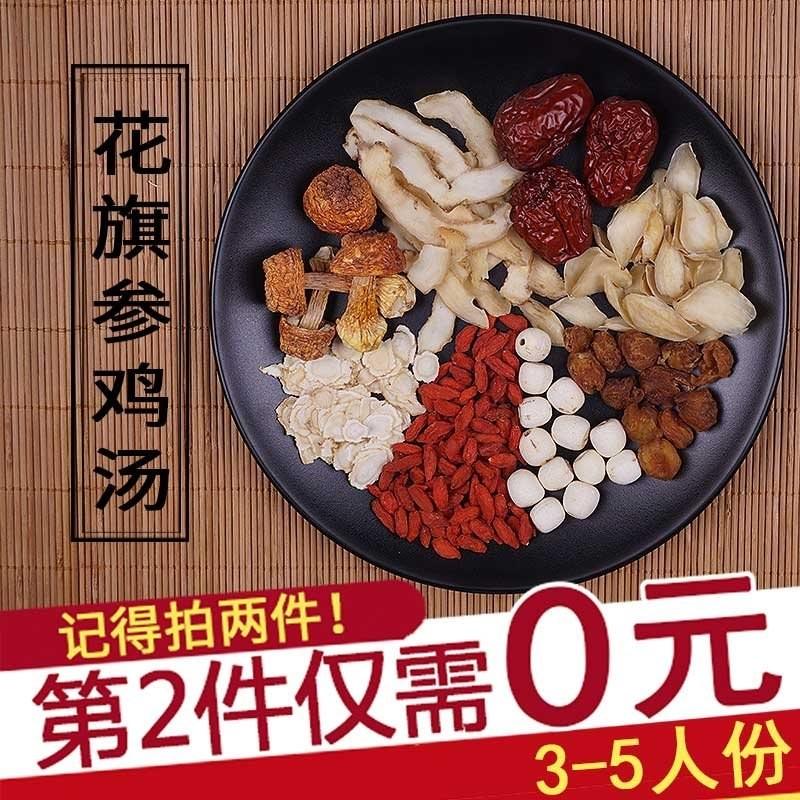 花旗参煲鸡汤料广东炖汤补品材料煲汤乌鸡汤炖鸡汤炖汤料鸡汤料包