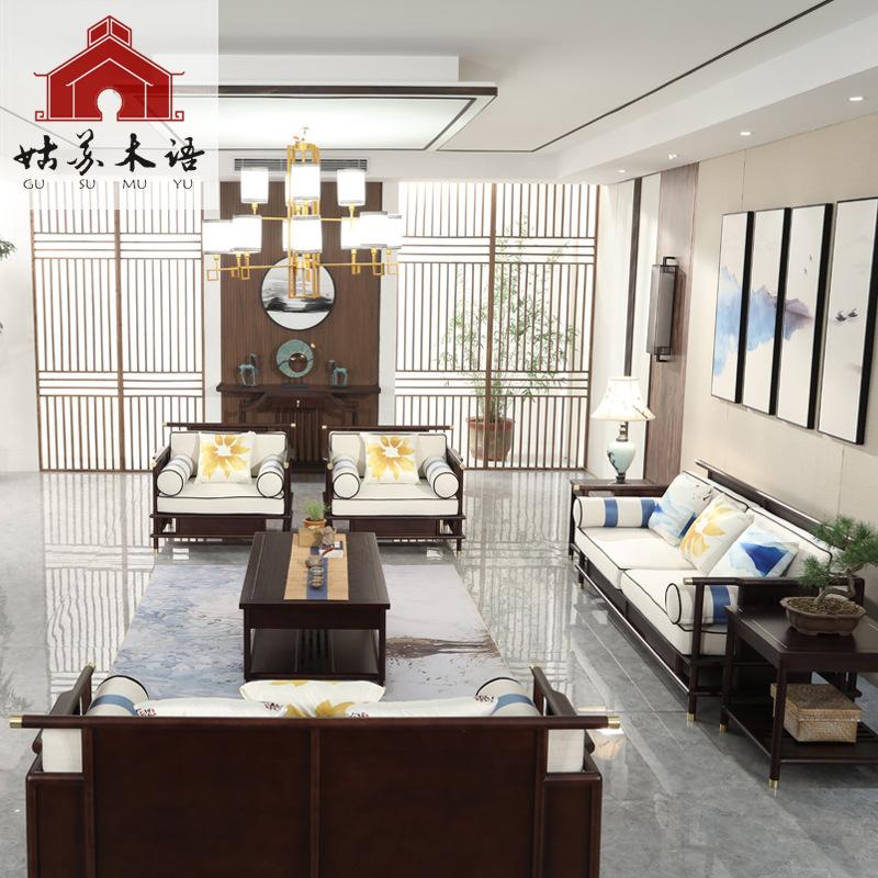 客厅新中式现代中式禅意简约轻奢中国风古典别墅家具实木沙发组合
