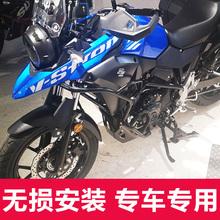 适用于豪爵铃木dl250保险杠护杠摩托车改装配件全包围护杠防摔胶