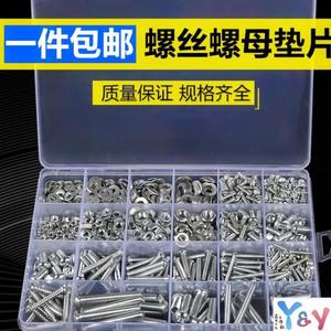 螺丝刀螺螺帽五金店结实家用工具箱家具插座丝带垫片配件滑丝螺.
