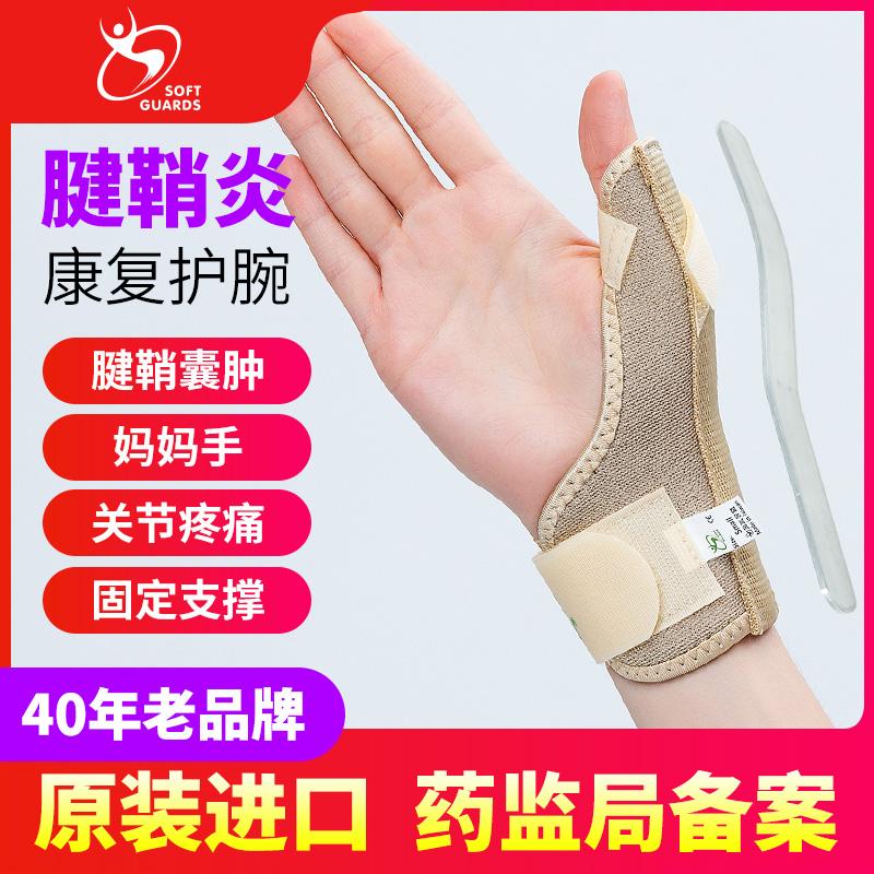 腱鞘炎护腕医用支具妈妈手腕关节扭伤大拇指手指固定保护手套男女