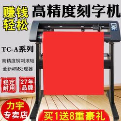 力宇刻字机TC631ATC801A TC1261A广告即时贴电脑刻绘机不干胶割字机喷砂膜服装牛皮纸绘图仪硅藻泥刻花热转印