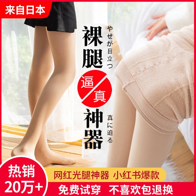 日本觅橘光腿神器2021新款女秋冬裸感超自然加绒假透肉色打底裤袜