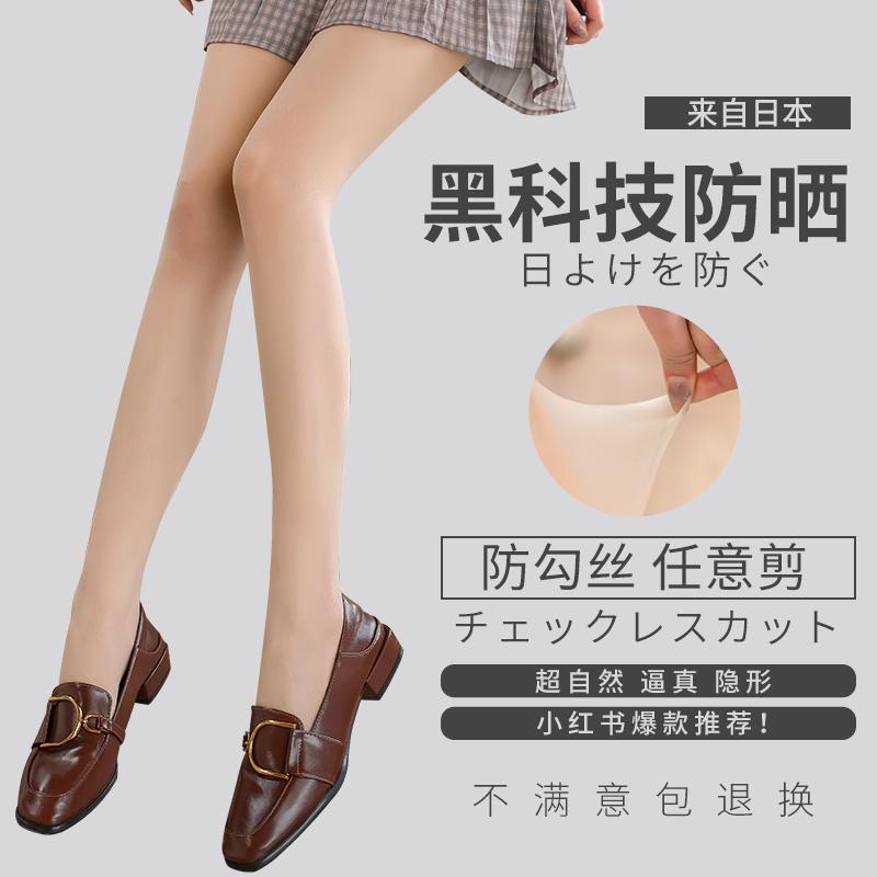 5双装日本觅橘丝袜美肤袜女薄款光腿神器夏天防晒黑丝袜透隐系列