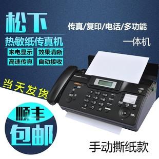 传真复印一体机3720复印电话合一家用办公热敏纸自动接收价格