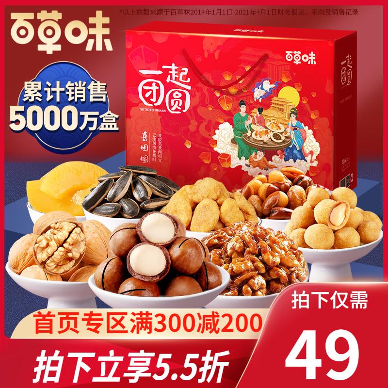 【百草味-坚果大礼包1530g/8袋】坚果