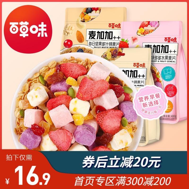 百草味水果坚果酸奶即食谷物燕麦片