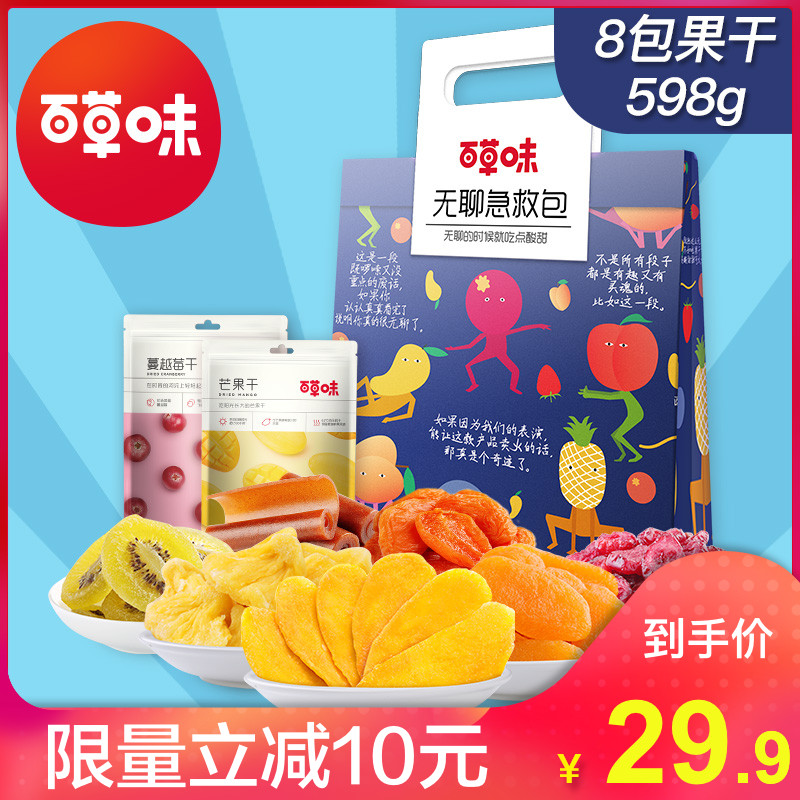 39.90元包邮新品【百草味-水果干大礼包598g】8袋装蜜饯芒果脯混合装小吃零食