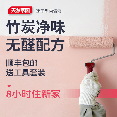 Latex paint interior wall paint interior paint white wall renovation paint household color self-painting environmental protection and odorless paint