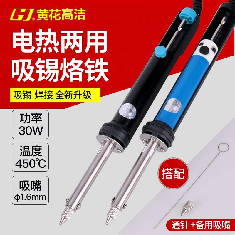 吸锡器手动强力清除拆焊锡枪进口焊锡日本电子烙铁吸枪正品电热
