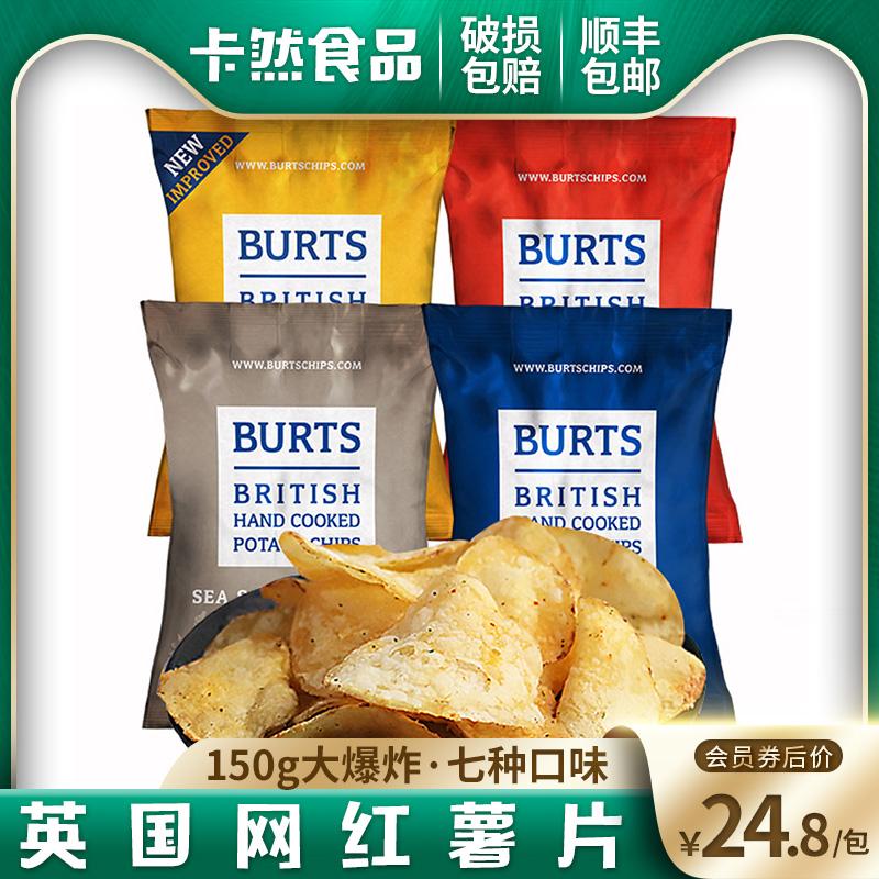 英国进口BURTS啵尔滋多口味手工制薯片150g高颜值ins网红零食