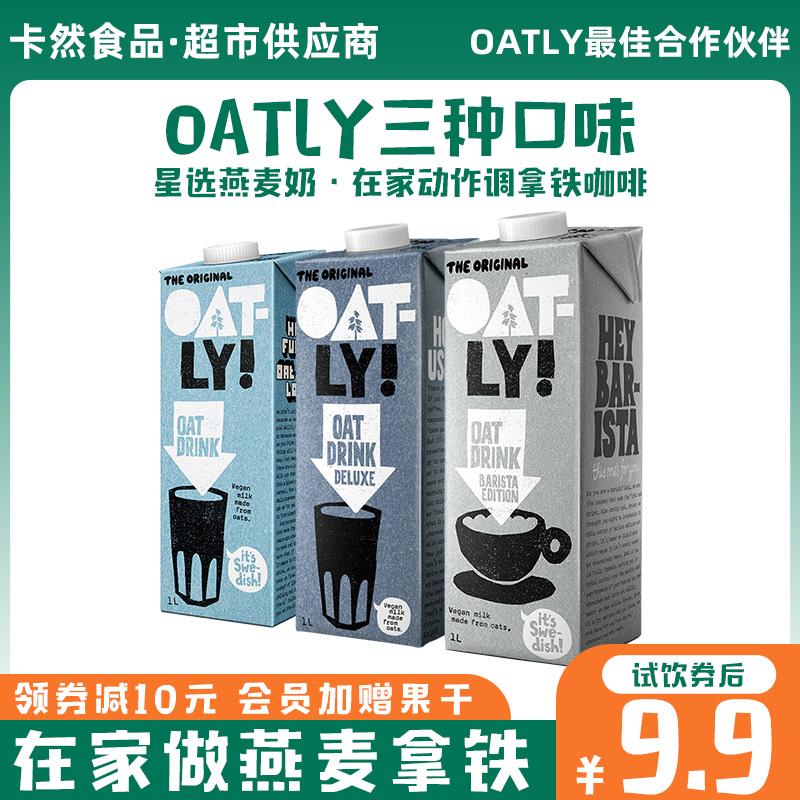 oatly原味燕麦奶