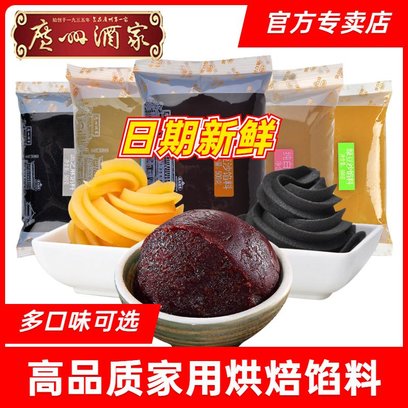 广州酒家低糖红豆沙馅泥奶黄包子馅紫薯白莲蓉黑芝麻粽子馅料家用