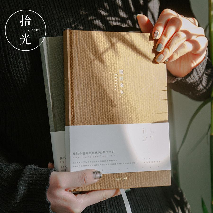 拾光 往后余生手账本简约文艺少女日记本创意精美好看的笔记本子(用1元券)