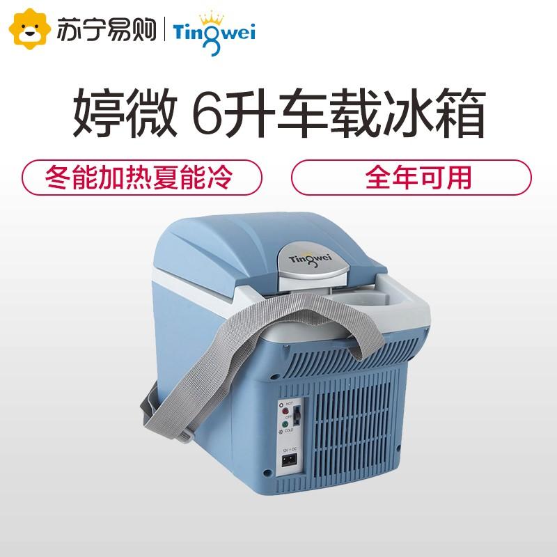 6升车载冰箱车家两用迷你小冰箱小型家用制冷宿舍寝室冷暖器