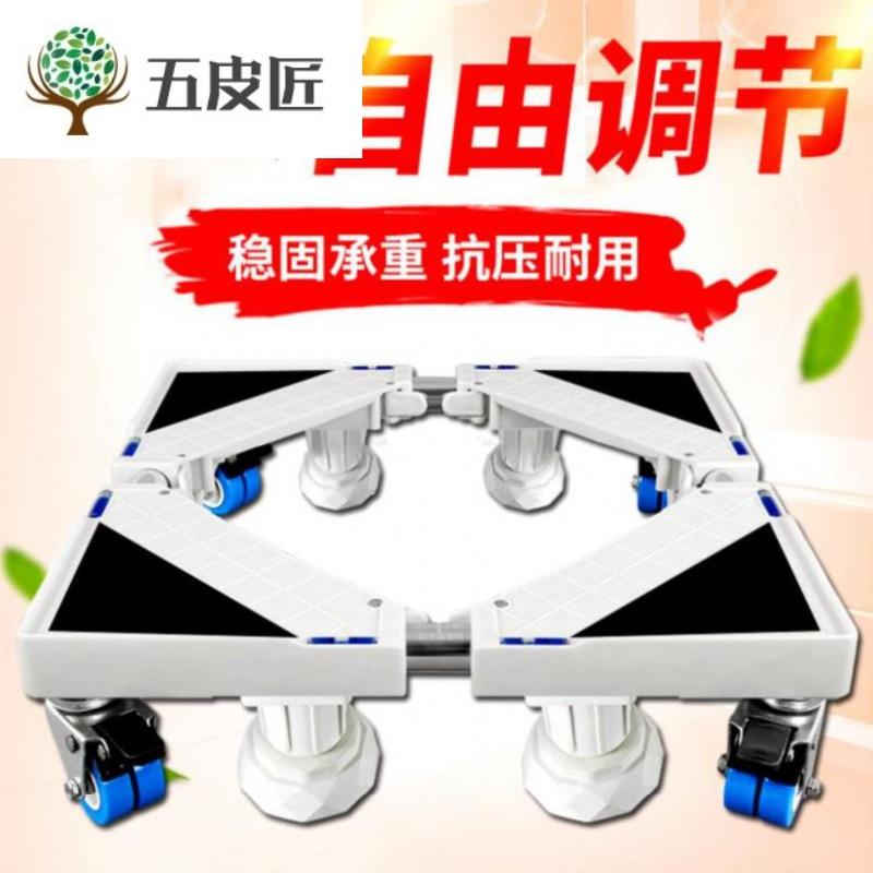 四轮带轮子家用洗衣机拖架底部垫子11月01日最新优惠
