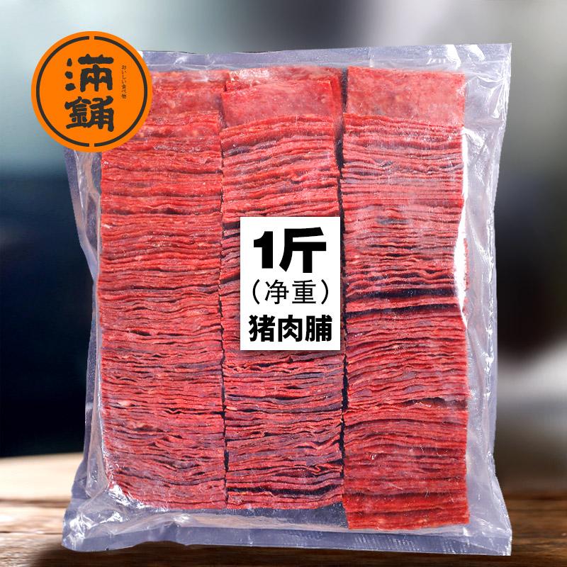 靖江猪肉脯500g网红零食小吃散装猪肉干年货特产肉铺休闲食品整箱