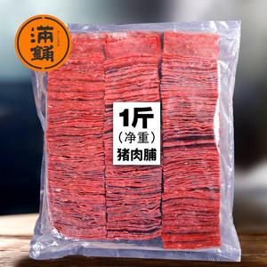 靖江500g网红散装蜜汁肉铺猪肉脯