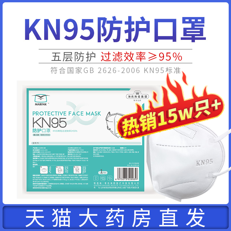 Heino kn95 protective mask adult white breathable nose mask thin summer day children disposable Hz