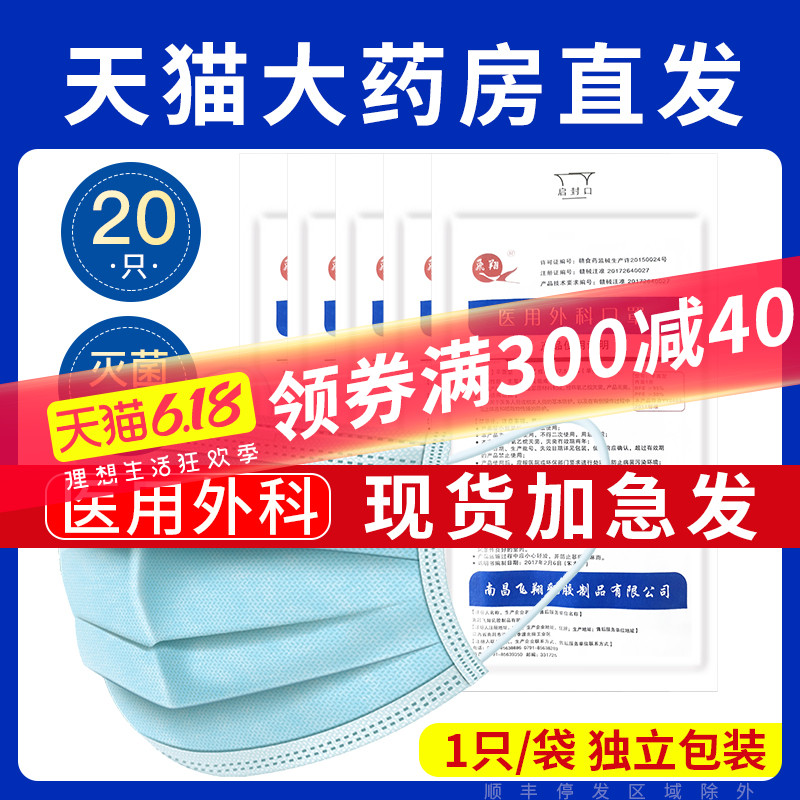 Disposable surgical mask for flying medical use, adult independent packaging, sterile and breathable protection, thin Hz in summer