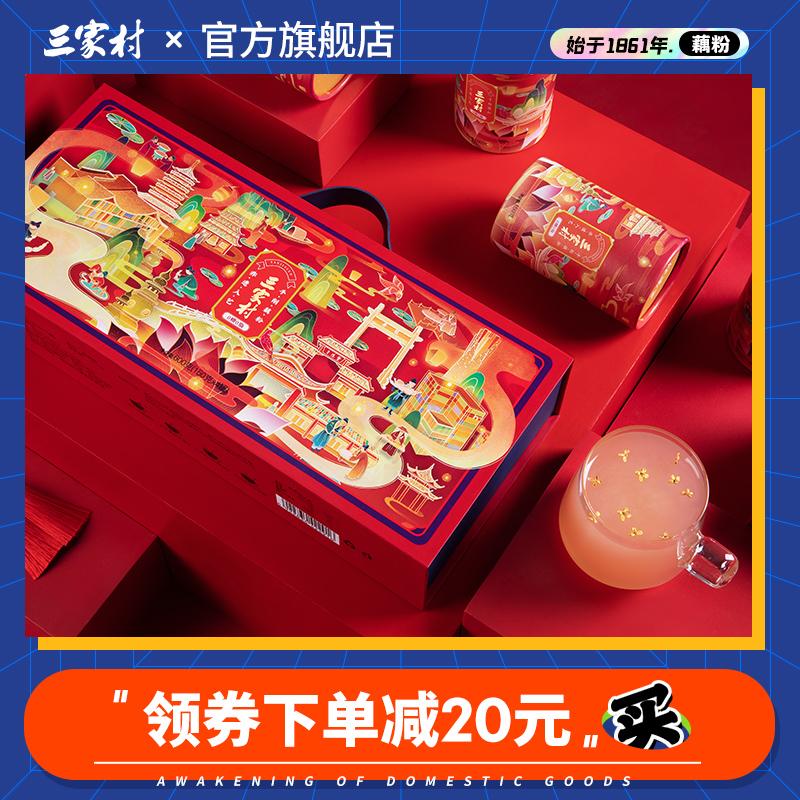 三家村手削藕粉纯藕粉礼盒杭州特产西湖藕粉手工无添加糖150g*4罐
