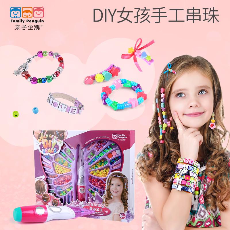 亲子企鹅 女孩串珠玩具穿珠子编织手链项链儿童diy益智手工材料包