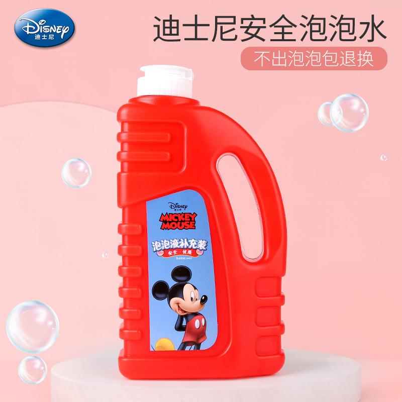 迪士尼泡泡水补充液七彩儿童浓缩液