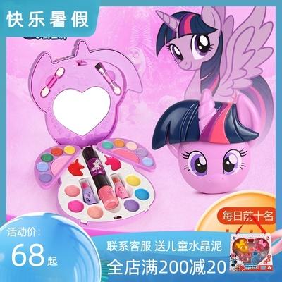 小马宝莉化妆品套装儿童小朋友女孩子彩妆玩具舞台化妆盒安全配方