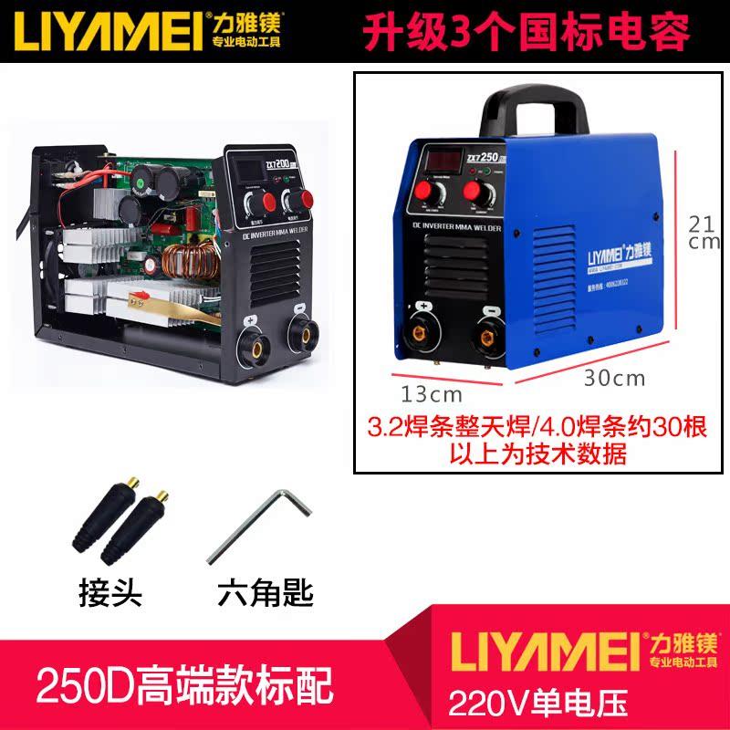 日本购家用220v 380v电焊机提便携式直流逆变小型力雅镁200 250电11-25新券