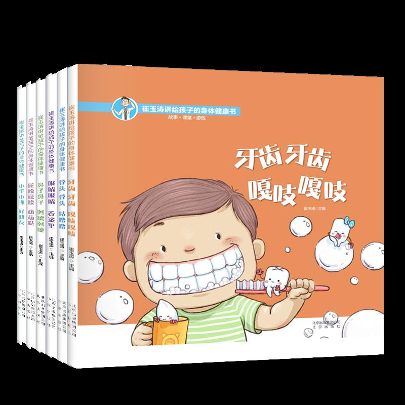 崔玉涛讲给孩子的身体六册健康书